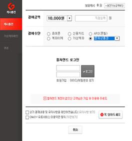 상품권 / 선불카드 결제순서 step1